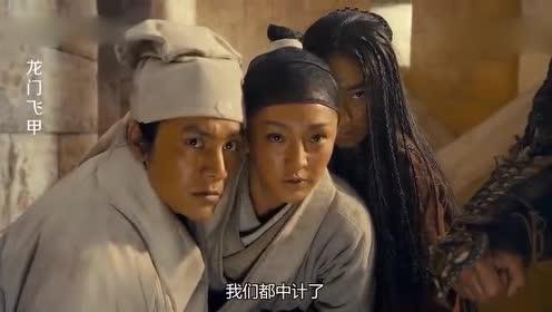 龙门飞甲:原来女子深藏不露!背后捅刀子!这回上她的当了!