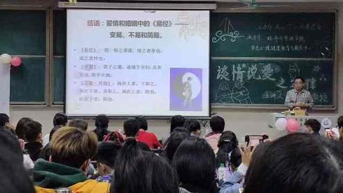 广州一高校恋爱讲座现场爆满:旁听学生挤到门外