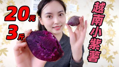 吃货妹子试吃20元3斤的越南小紫薯,跟普通紫薯比,差别有多大?