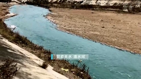"""清水河变""""青水河"""" 甘肃某厂污水将黄河支流染色"""