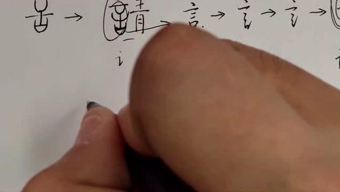 练字重要途径,学好偏旁部首,快速提升书写水平!