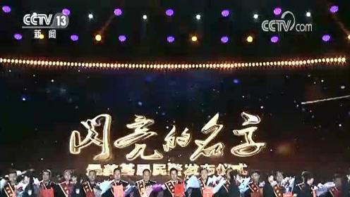 """2019年""""最美基层民警""""先进事迹发布"""