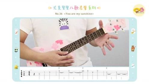 You are my sunshine - 尤克里里指弹教学