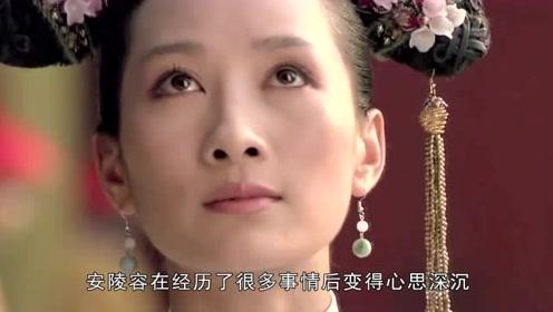 甄嬛传:安陵容事情败露,最后一次见皇上前,为何要抬头望天?