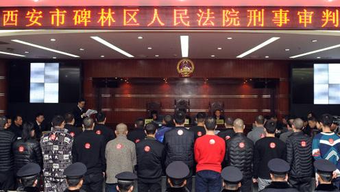 恶势力犯罪集团23名被告人受审