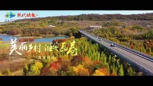 乡村振兴的淮安路径:业兴、民富、村美、人和