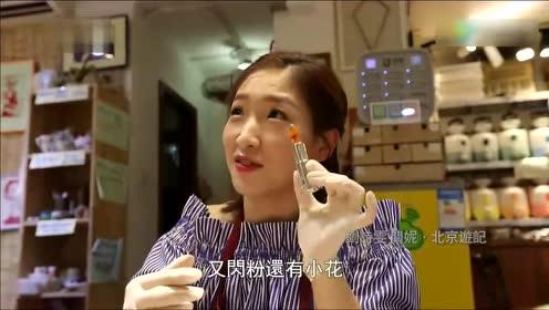 刘诗雯自己制作变色口红 真是心灵手巧