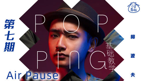 教你入门POPPING,第七期Air Pause,几分钟速学震感舞!