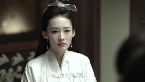 """《庆余年》林婉儿:""""你要做的事我不拦你,要我不担心做不到"""""""