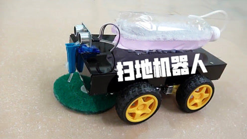 自制扫地机器人,还会自动识别障碍,咋办到的?