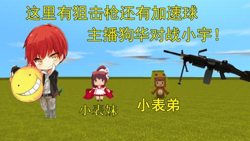 迷你世界:狗华对战小宇,获得狙击枪还有加速球,就能成为能力最强的人!