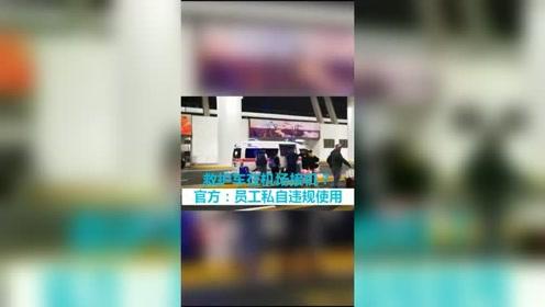 救护车机场接机!啥情况?沪N牌照救护车闪着警示灯在机场接...