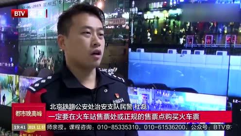 北京铁警捣毁一制假窝点 查获假火车票2600余张