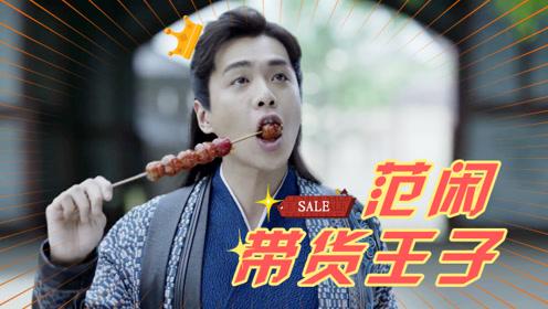 《庆余年》小剧场:庆国双十二种草节!你想要的全都有