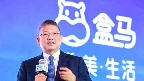 盒马CEO侯毅:新零售让婆媳关系更加和谐