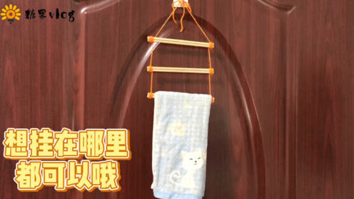 小木棍DIY一个挂毛巾的神器,太有创意了!