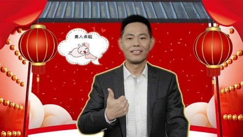 """郑博士鼠年运势指南:十二生肖如何紧紧抓住""""专属贵人""""?"""