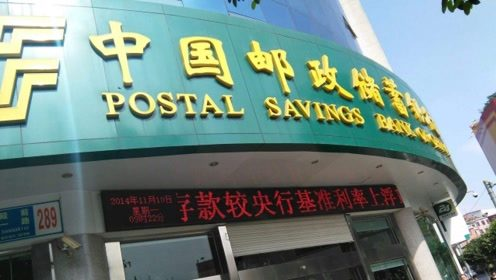 邮储银行A股还未上市 大股东再发增持计划