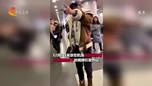 气到说不出话!吴京在机场发飙,网友纷纷叫好,是谁激怒了他