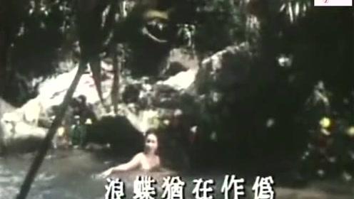 《绿水清波》书剑恩仇录插曲 汪明荃