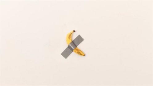一口值千金!巴塞尔艺术展上价值12万美元的香蕉当场被吃