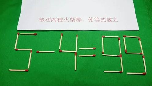 小学火柴棒题:使5-4=99成立,题目复杂,只限学霸观看