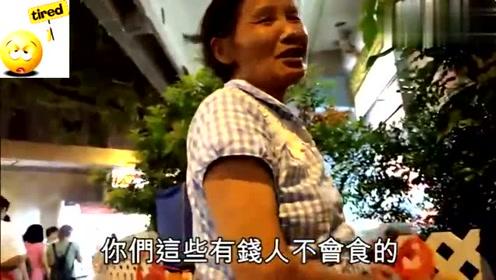 香港生活:捡臭蟹烂肉的阿姨:丢进垃圾桶的我也要