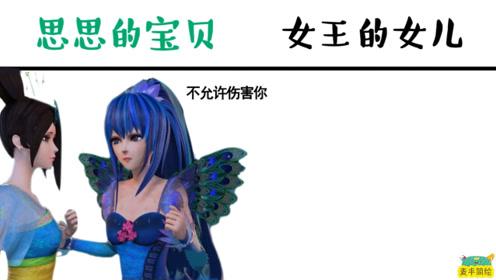 如果蓝孔雀是曼多拉女王的女儿,浓妆艳抹,是反派人物必不可少的