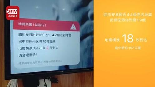四川绵阳发生4.6级地震电视提前二十几秒弹出预警信息