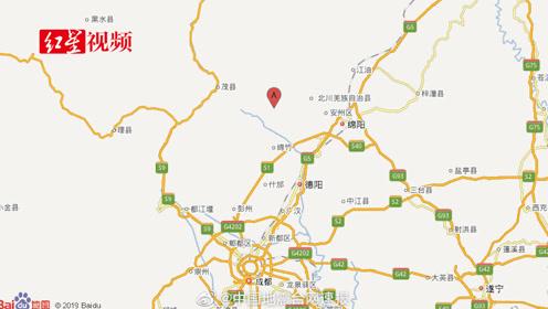 愿平安!绵阳安州发生4.6级地震,四川多地提前预警