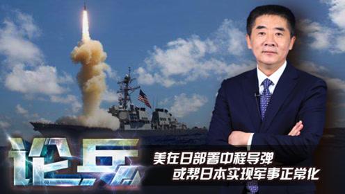 美在日部署中程导弹 或帮日本实现军事正常化