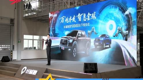 长城炮第一万台在重庆永川工厂正式下线
