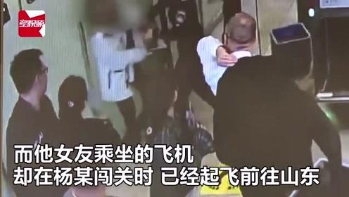 """为爱痴狂!厦门小伙为见女友""""勇闯""""机场安检,被依法行拘5日"""
