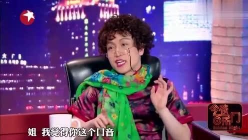 金星参加采访节目,口音成功被青岛大姨带跑偏了,逗死了!