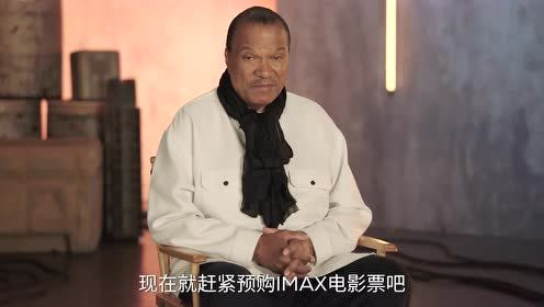 IMAX3D《星球大战:天行者崛起》:体验IMAX震天撼地般的音效