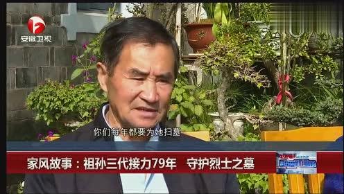 家风故事:祖孙三代接力79年 守护烈士之墓