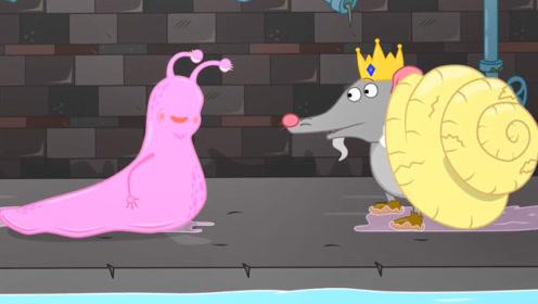 老鼠国王被蜗牛壳困住,行动不便超级尴尬,蜗牛:我的壳去哪里了?