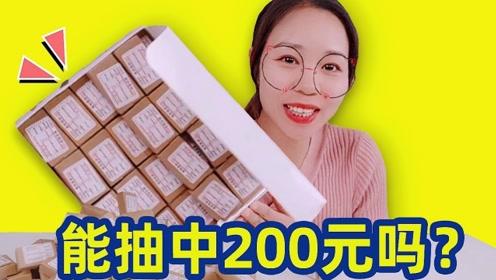"""试玩""""快递大抽奖""""盲盒,狂拆100个太爽了,能抽到200块现金吗?"""