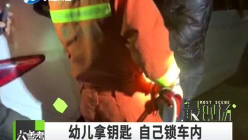 家长太大意!二岁幼儿自己拿钥匙上车被锁车内,消防急救援