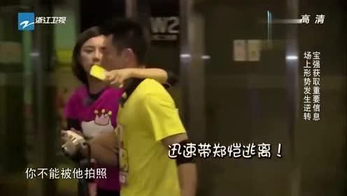 王宝强找到相机欲对郑凯下手!不料却被机智的伊一成功解围!