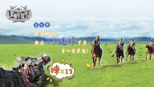 《我的军旅梦》第七集:最难挑战!新兵13连摔下马,身心受重创