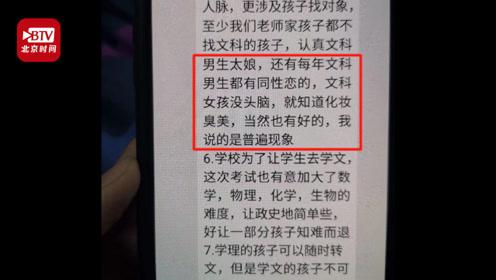 长春某高中班主任被举报歧视文科生 曾微信群发文:文科男生娘 女生没头脑