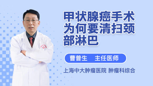 甲状腺癌手术为何要清扫颈部淋巴?医生说出了原因!