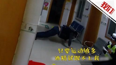 醉驾男子血检前突然狂做俯卧撑 交警提醒他没用后又做了好几个