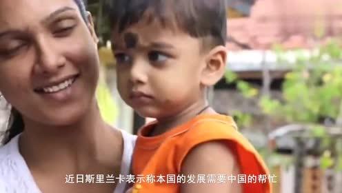 将港口租给中国99年后,斯里兰卡称想谈更好协议,印:愿意帮忙