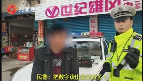 酒驾司机遭查调头就跑 被挡获和交警亲热拉关系