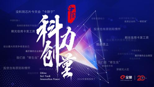 为未来拼一把 中国科创正在找回骄傲