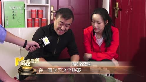 """《情满茶香》江西热拍 演员亲手体验""""炒茶""""技术活"""