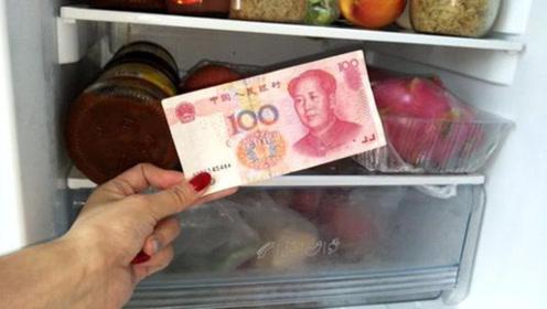 把钱放进冰箱里冻一冻,别提多厉害了,可惜现在才知道,不学太亏