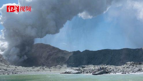 新西兰火山喷发  有中国公民受伤!